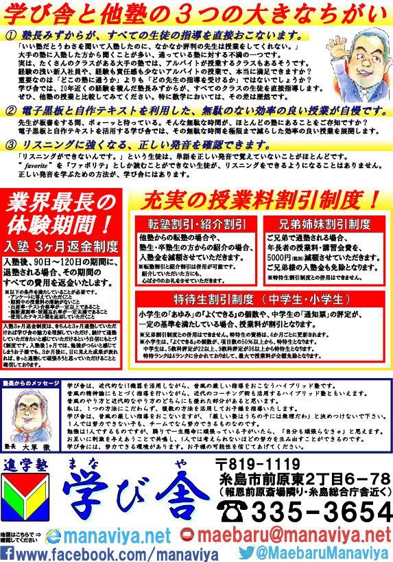 チラシA面(A4)2.ai